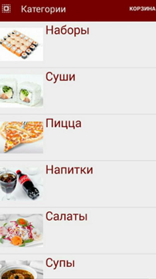 Мобильное приложение для ресторанов и кафе