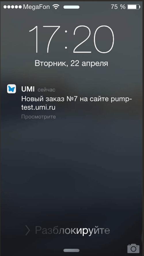 Создание мобильных приложений с уведомлениями
