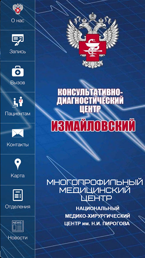Мобильное приложение КДЦ Измайловский