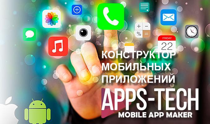 Apps Tech Global! Лучший конструктор мобильных приложений в России