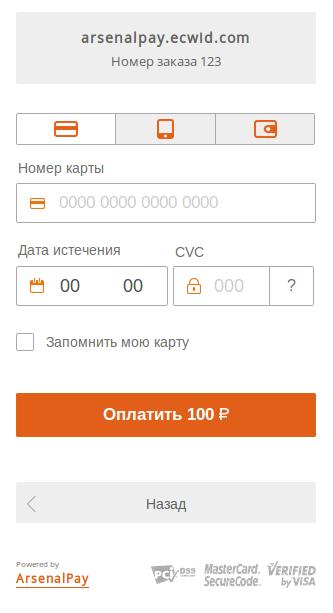 Платежная система ArsenalPay