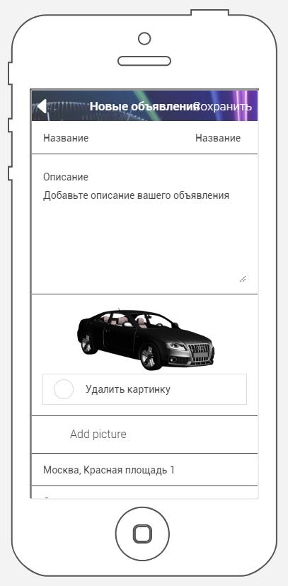Доска обьявлений в мобильном приложении создать