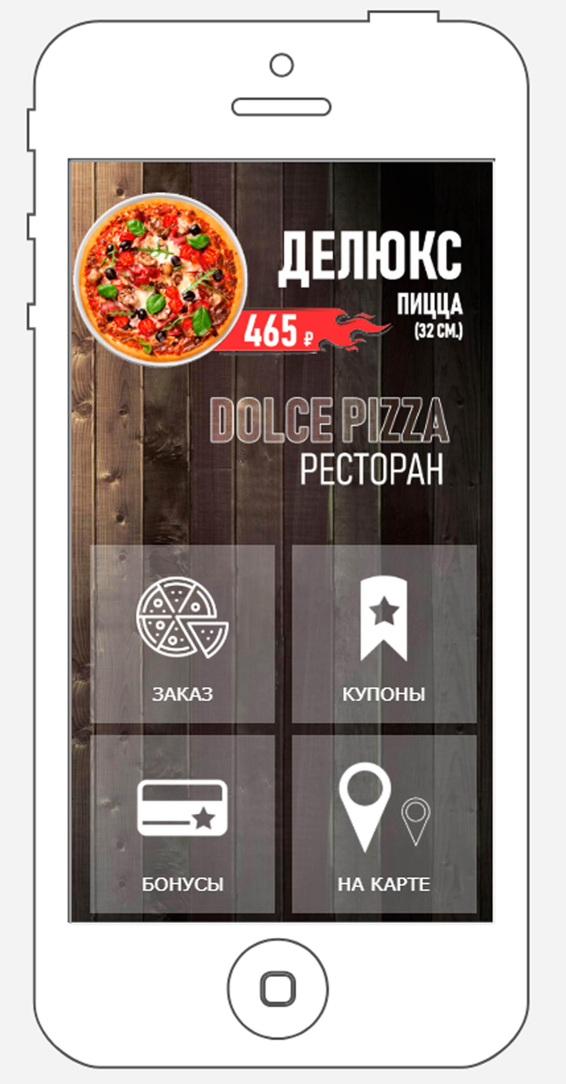Мобильное приложение для пиццерии