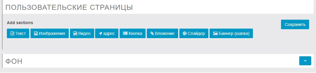 Модуль Пользовательская страница в Конструкторе мобильных приложений Apps Global
