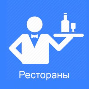 Модуль Рестораны - Конструктор мобильных приложений