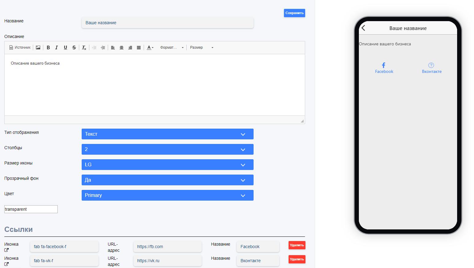 Модуль позволяет создать страницу с размещенной информацией о ваших соц. сетях, сайтах и так далее