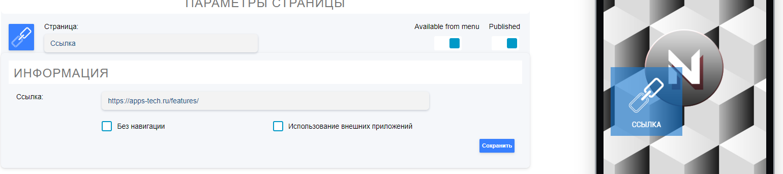 Данная функция позволяет вставить в меню ссылку на внешний сайт или приложений.