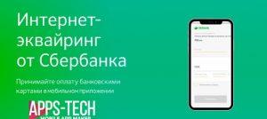 Платежный модуль Сбербанк Эквайринг в Apps Global