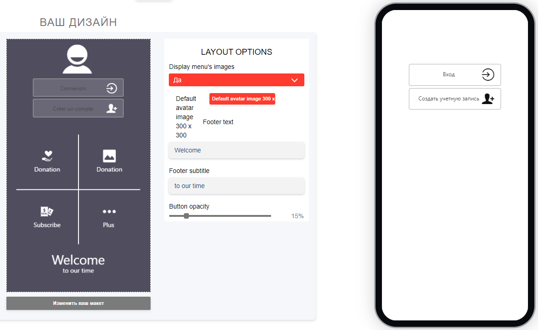 Создание меню интернет магазина в мобильном приложении