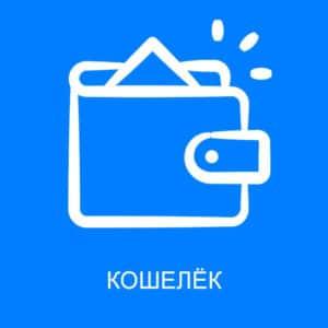 Wallet - Кошелёк