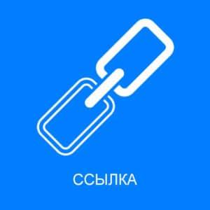 Ссылка - Link