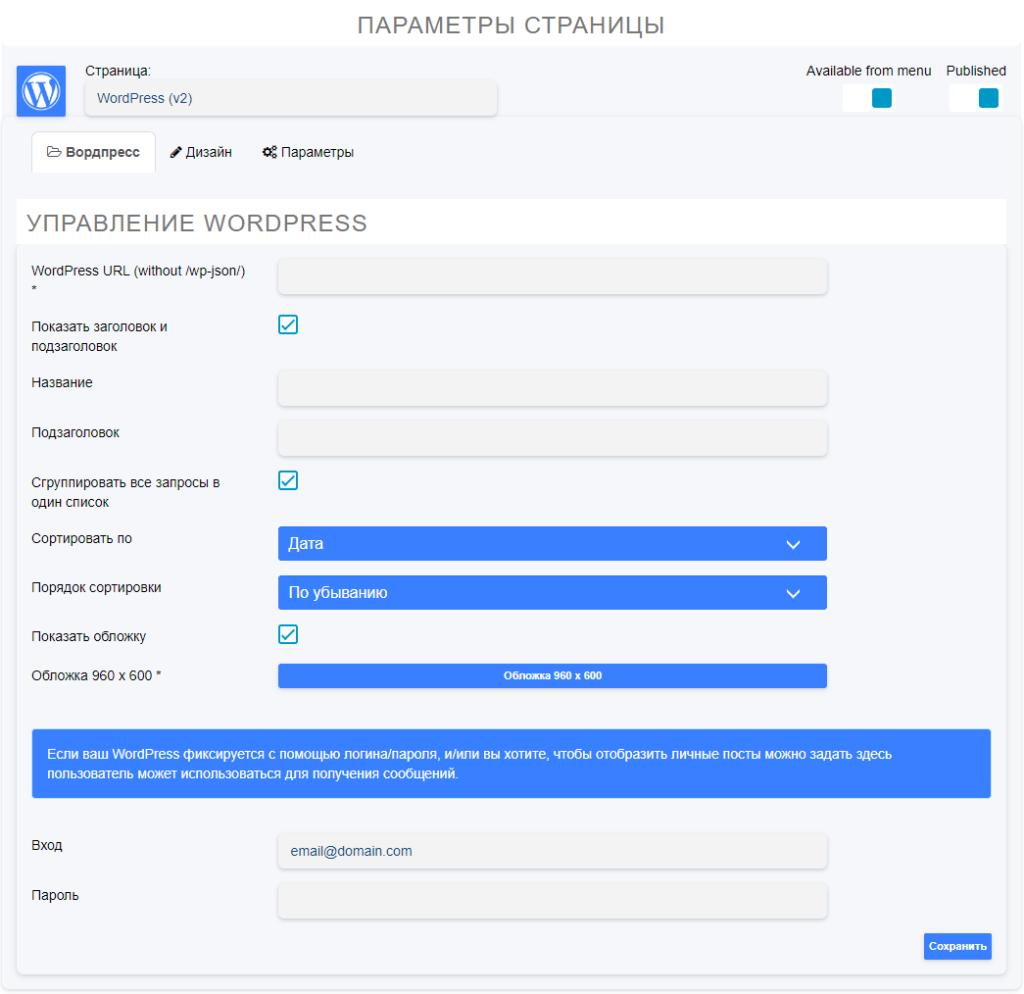 Подключение WordPress сайта к мобильному приложению