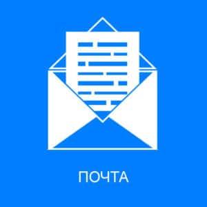 Модуль Почта Inbox